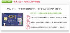 イオンカード(WAON一体型)公式サイト