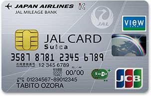 JALカード Suicaの飛行機利用