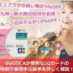 SUGOCAが便利なJQカードの特徴や審査申込基準を詳しく解説!
