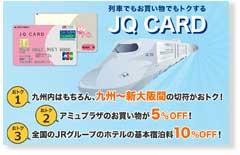 JQ CARD公式サイト