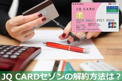 JQ CARDセゾンの解約方法は