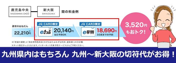 九州県内はもちろん九州~新大阪の切符代がお得!
