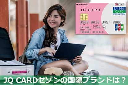 JQ CARDセゾンの国際ブランドは