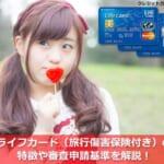 ライフカード(旅行傷害保険付き)の特徴や審査申請基準を解説!