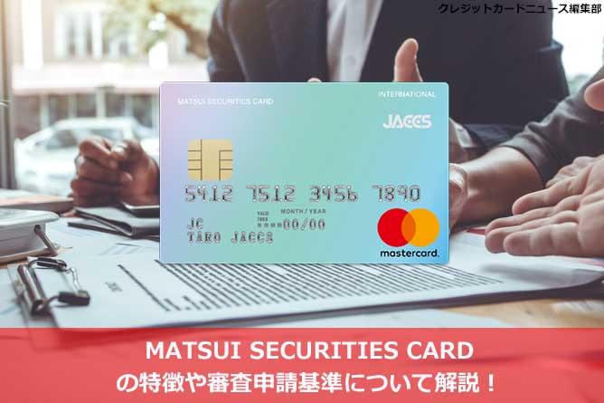 MATSUI SECURITIES CARDの特徴や審査申請基準について解説!