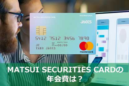 MATSUI SECURITIES CARDの年会費は?