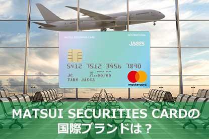 MATSUI SECURITIES CARDの審査申請基準は?