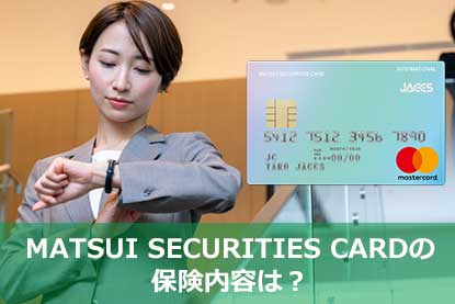 MATSUI SECURITIES CARDの保険内容は?