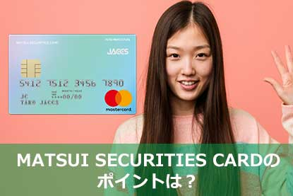 MATSUI SECURITIES CARDのポイントは?