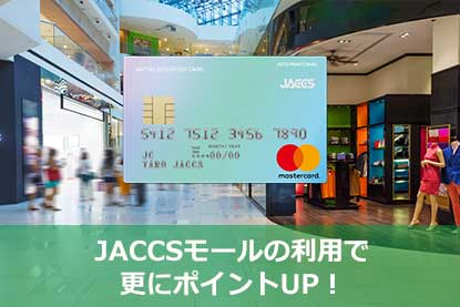 JACCSモールの利用で更にポイントUP!