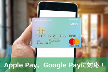 Apple Pay、Google Payに対応!
