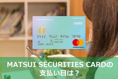 MATSUI SECURITIES CARDの支払い日は?