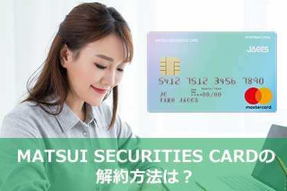 MATSUI SECURITIES CARDの解約方法は?