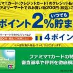 ファミマTカードの特徴・審査基準や評判を徹底解説!