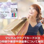 マジカルクラブTカードJCBの特徴や審査申請基準について解説!