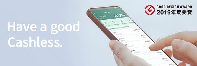 Vpassアプリで、支払い金額確認!