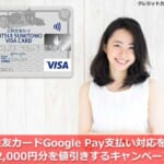 三井住友カードGoogle Pay支払い対応を開始!最大2,000円分を値引きするキャンペーンも!