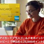 エムアイカードプラスゴールドをポイントサイト 「モッピー」で申込むと25,000ポイント還元!