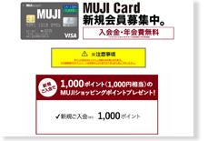 新規入会で1,000ポイント(1,000円相当)のMUJIショッピングプレゼント中!ムジラー必須カード!無印良品での買い物がかなりお得に!MUJIカード公式サイト