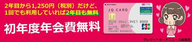 JQカードの年会費は?