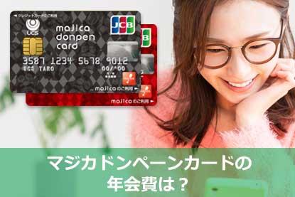 majica donpen card(マジカドンペンカード)の年会費は?