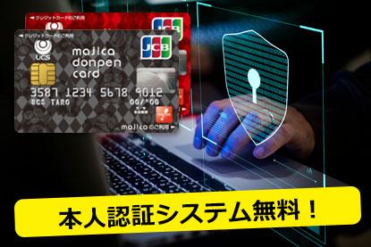 majica donpen card(マジカドンペンカード)のセキュリティは?