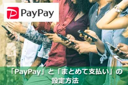 「PayPay」と「まとめて支払い」の設定方法