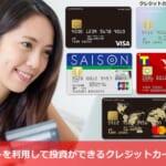 ポイントを利用して投資ができるクレジットカード5選!
