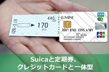 Suicaと定期券、クレジットカードと一体型