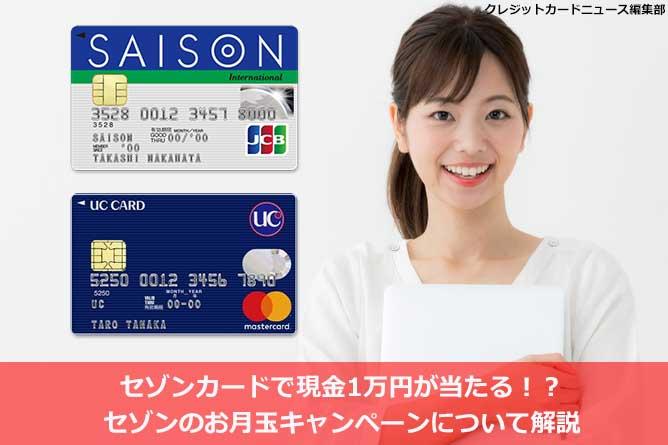 セゾンカードで現金1万円が当たる!?セゾンのお月玉キャンペーンについて解説