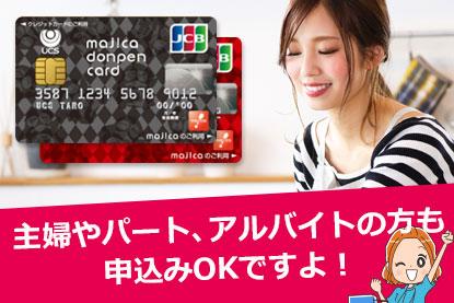majica donpen card(マジカドンペンカード)の審査申込み基準・国際ブランドは?