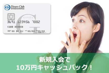 新規入会で10万円キャッシュバック!