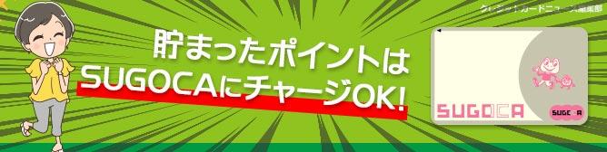 SUGOCA電子マネーと交換