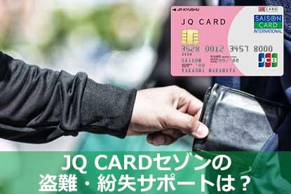 JQ CARDセゾンの 盗難・紛失サポートは