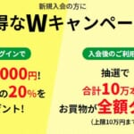 買い物代金がタダ!?三井住友VISAカードが本気のWキャンペーン実施中!