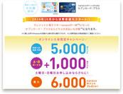 セブンカード・プラス公式サイト