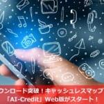 3万ダウンロード突破!キャッシュレスマップアプリ「AI-Credit」Web版がスタート!