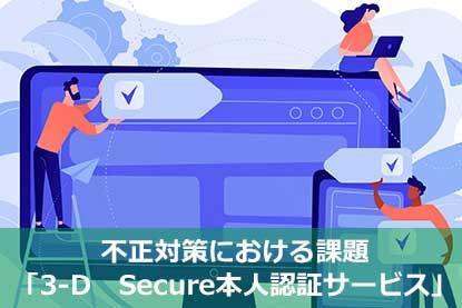 不正対策における課題「3-D Secure本人認証サービス」