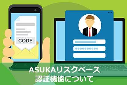 ASUKAリスクベース認証機能について