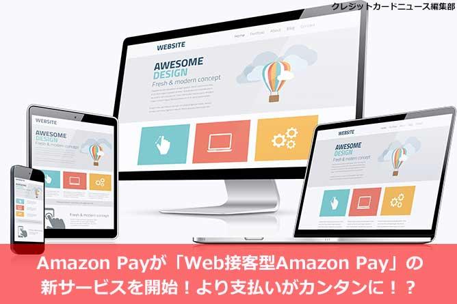 Amazon Payが「Web接客型Amazon Pay」の新サービスを開始!より支払いがカンタンに!?