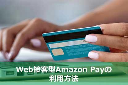 Web接客型Amazon Payの利用方法