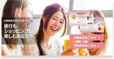 三井住友VISAカードアミティエ公式サイト