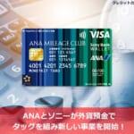 ANAとソニーが外貨預金でタッグを組み新しい事業を開始!