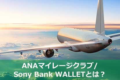 ANAマイレージクラブ/Sony Bank WALLETとは?
