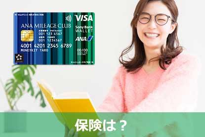 ANAマイレージクラブ / Sony Bank WALLETの保険は?