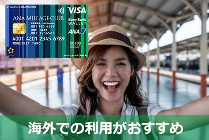 ANAマイレージクラブ / Sony Bank WALLETは海外での利用がおすすめ