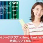 ANAマイレージクラブ / Sony Bank WALLETの特徴について解説!