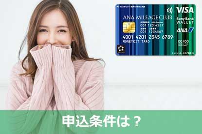 ANAマイレージクラブ / Sony Bank WALLETの申込条件は?