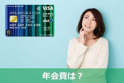 ANAマイレージクラブ / Sony Bank WALLETの年会費は?