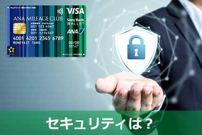 ANAマイレージクラブ / Sony Bank WALLETのセキュリティは?
